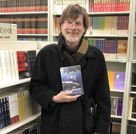 Allen finds the Chinese version of his novel, Coyote, in a huge Beijing bookstore