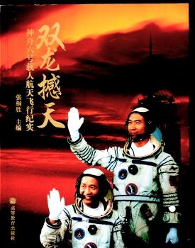 Shenzhou 6 Mission